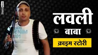 Video Lovely Baba Life Story and Biography MP3, 3GP, MP4, WEBM, AVI, FLV April 2018