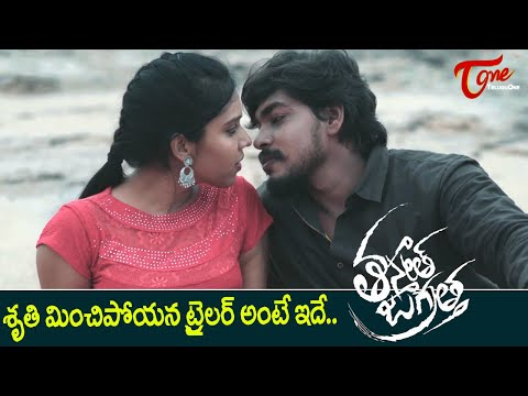 Thasmath Jagratha Movie Trailer | A Rom**tic క్రైం family Drama | by Uday Kumar |  TeluguO