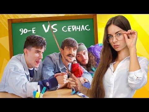 Школа Тогда  VS Школа Сейчас (видео)