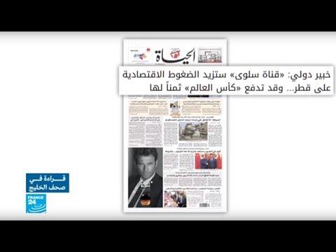 العرب اليوم - شاهد:نتائج حفر قناة سلوى السعودية