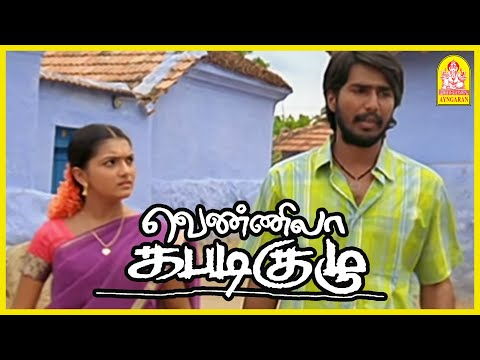 Vennila Kabadi Kuzhu Tamil Movie Scene 05