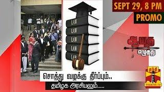 Ayutha Ezhuthu - Jayalalithaa DA Case Verdict&TN Politics - Promo (29/9/14) - Thanthi TV