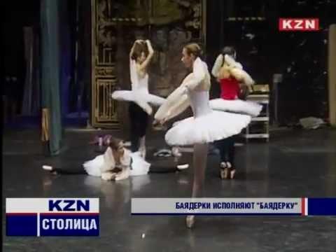 Баядерка Нуриевский фестиваль