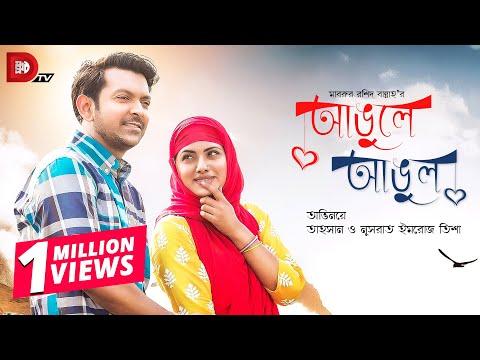Download Angule Angul | আঙুলে আঙুল  | Tahsan | Tisha | Mabrur Rashid Bannah | Eid Drama hd file 3gp hd mp4 download videos