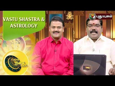 Neram-Nalla-Neram-12-01-2016-Puthuyugam-TV