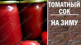 Домашний томатный сок на зиму.  Заготовки из помидоров на зиму.Томатный сок легко приготовить в домашних условиях. Эта заготовка может применяться в зимнее время как для приготовления различных блюд , так и в качестве витаминного напитка.Поделитесь этим видео с друзьями:  https://www.youtube.com/watch?v=2eEXdCkYN0YПодпишитесь на наш канал и узнавайте о новинках первыми:https://www.youtube.com/channel/UCGJKDtcChrsyIqMuK8mqkcA**********************************************Подключение к  Yoola ( ранее -VSP Group) - https://youpartnerwsp.com/join?106681**********************************************Канал работает в нескольких направлениях. Основное направление -  выращивание и уход за самыми различными растениями  ( овощами, деревьями, кустарниками, декоративными растениями и др.)на своем участке ( даче, подворье).Все наши ролики - исключительно авторские и отсняты на нашем личном подворье. Все советы  и методы работы, которые мы вам предлагаем  взяты из нашего личного многолетнего опыта в  выращивании растений и уходе за ними.Также мы  размещаем  разнообразные рецепты праздничных и повседневных блюд, приготовленных нами лично .  У нас  каждый найдет для себя материалы на интересующую его тему.  Ролики на нашем канале размещаются регулярно и планомерно.  Мы стараемся максимально разнообразить материал, чтобы вам было интересно и не скучно. На вопросы наших зрителей, размещенных в комментариях всегда даем ответы с разъяснениями. Мы всегда открыты для общения с вами.Мы категорично, отрицательно относимся к ,любого рода, плагиату с других каналов и сайтов. Приглашаем вас посетить наш канал и ознакомиться с нашими работами.НАШИ РАБОТЫ:Плейлист ЦВЕТЫ: https://www.youtube.com/watch?v=87BP0vtipF4&list=PLLy0f7X1NEuNwpoUB5atEGc6Ff2sxcV0o&index=4Плейлист Розы: https://www.youtube.com/watch?v=7RYrW4GEUhE&list=PLLy0f7X1NEuOXtlJU4uNlfXBqV8YDo-xN&index=1Плейлист: Ягоды https://www.youtube.com/watch?v=sX54Az-RQpM&list=PLLy0f7X1NEuOzNVa2sh5mSZoXOxXByKuy&index=1Плейлист Огурцы: https://ww