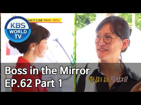 Boss in the Mirror   사장님 귀는 당나귀 귀 EP.62 Part. 1 [SUB : ENG, IND, CHN/2020.07.16]