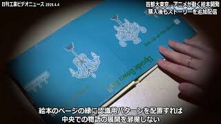 首都大東京、アニメが動く絵本開発 購入後もストーリー追加配信(動画あり)