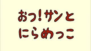 にらめっこ篇(3)