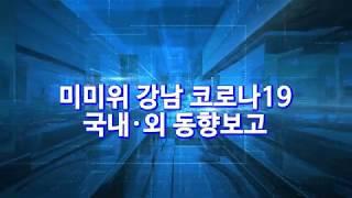 미미위강남 코로나19 [조간브리핑] 07.03