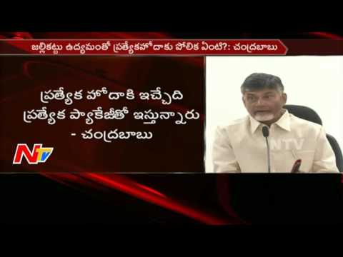 Chandrababu Naidu Questions Opposition: What is The Use with Fight on Centre?