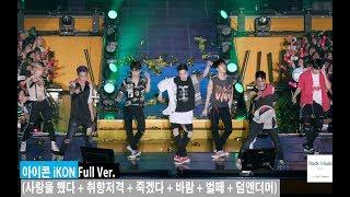 Video 아이콘 iKON Full Ver. (사랑을 했다 + 취향저격 + 죽겠다 + 바람 + 벌떼 + 덤앤더머)@180804 MP3, 3GP, MP4, WEBM, AVI, FLV Maret 2019
