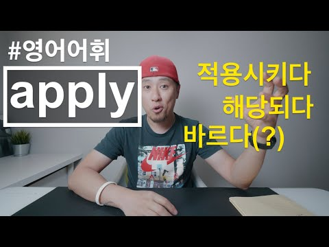 [ 영어 어휘 ] apply