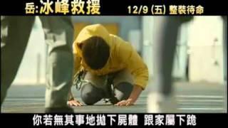 Nonton 【岳:冰峰救援 Peak:The Rescuers】台灣版預告 Film Subtitle Indonesia Streaming Movie Download