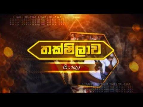Thakshilawa - A/L Sinhala (2018-04-23)