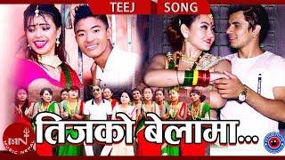 Teejko Belama -  Birkha Bishwakarma & Bhima Pun