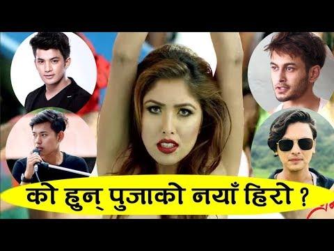 (पुजाको अब बन्ने फिल्ममा यी हुन् नयाँ हिरो | Sonam Topden | Puja Sharma | Samhalinchha Kahile Mann - Duration: 10 minutes.)
