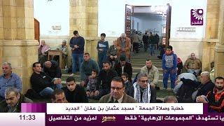 """خطبة وصلاة الجمعة من مسجد عثمان بن عفان """"الجديد """" بطولكرم 2-12-2016"""