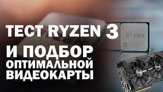 Мы протестировали пару процессоров AMD Ryzen 3 1200 и 1300X. Это бюджетные CPU 4 ядра, 4 потока с возможностью разгона. По цене сопоставимы с Intel Core i3 и особых подвигов мы от них не ожидали. Мы решили сделать тест с подбором оптимальной видеокарты для Ryzen 3 - взяли Nvidia GeForce GTX 1050 и 1060 и AMD Radeon RX 570 и RX 580 - все в версиях ASUS STRIX / ROG. И очень сильно пожалели, что не взяли вместо 1050 пару видеокарт уровня AMD RX Vega 56 и GTX 1070.