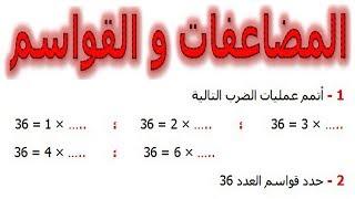 الرياضيات السادسة إبتدائي - المضاعفات و القواسم تمرين 1