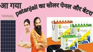 Patanjali Solar Panel Mast Products 2019 - Patanjali Solar Panel Price In India