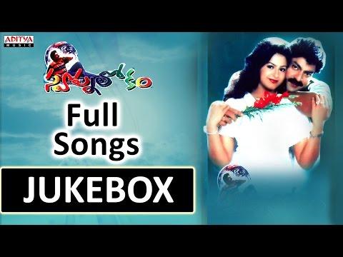 Swapna Lokam (1999) Full Songs Jukebox