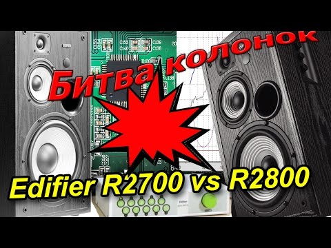 Эпическая битва колонок. Edifier R2700 vs R2800 (видео)