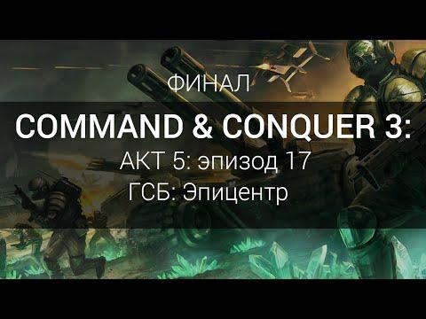C&C 3: Tiberium Wars. ГСБ Эпицентр ФИНАЛ