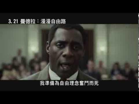 3.21《曼德拉:漫漫自由路》中文預告|史上最偉大的民主英雄一生傳奇 金球獎最佳男主角提名 最佳電影原創音樂獎