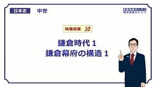 日本史中世10鎌倉時代1鎌倉幕府の構造115分