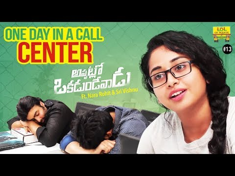 Appatlo Okadundevadu || One Day In A Call Center - Ft Nara Rohit & Sri Vishnu | LOL OK Please #13