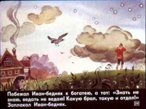 Два Ивана - Диафильмы