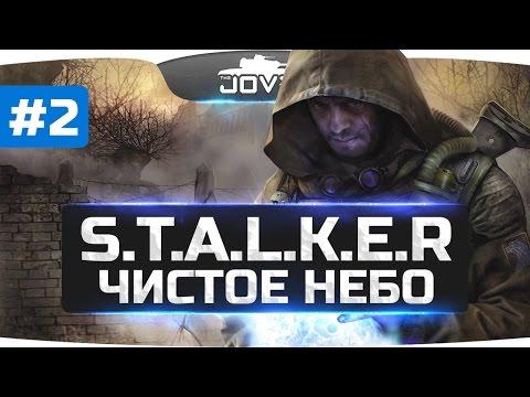 Очень Злые Военные ● S.Т.А.L.К.Е.R.: Чистое Небо [ОGSМ] 2 - DomaVideo.Ru