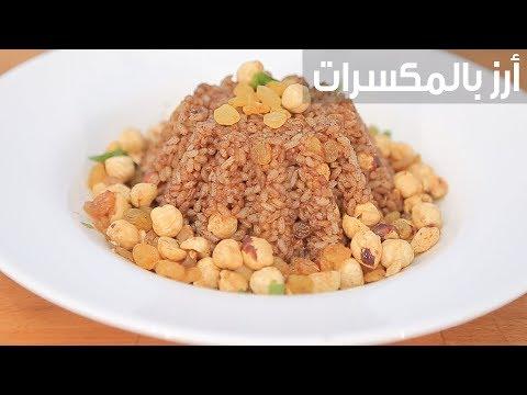 العرب اليوم - طريقة إعداد  أرز بالمكسرات