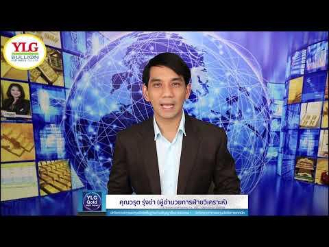 YLG Gold Night Report ประจำวันที่ 01-10-2562