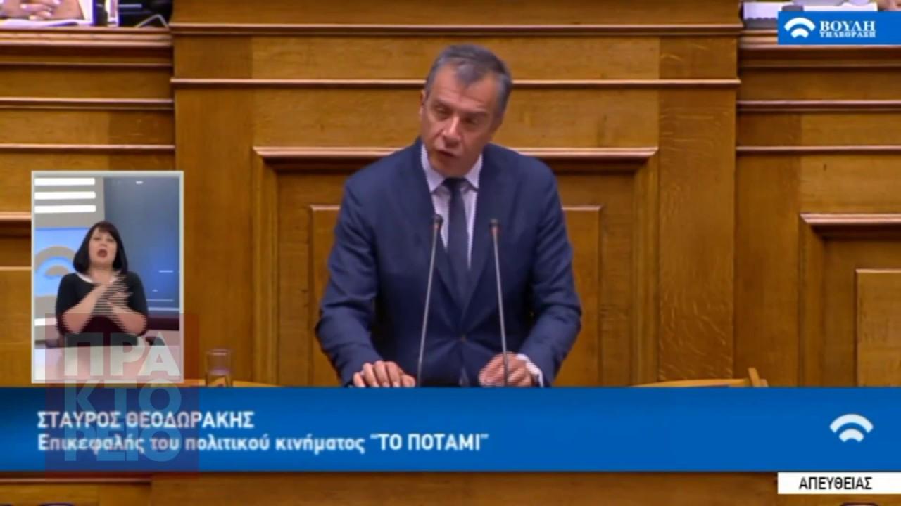Oμιλία Σταύρου Θεοδωράκη στη βουλή