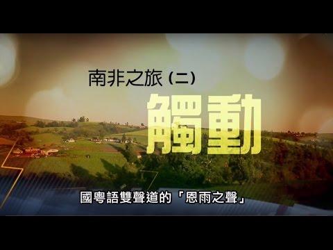 電視節目 TV1338 南非之旅(二)觸動 (HD 粵語) (非洲系列)