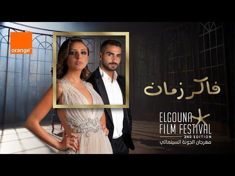 """""""فاكر زمان"""": أغنية لمهرجان """"الجونة السينمائي"""" تجمع أنغام ومحمد الشرنوبي"""