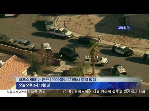 샌퍼난도 밸리에서 총격 용의자 수색중 12.23.16 KBS America News