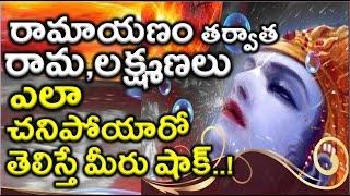 Video How Did Lord Rama and Lakshmana Die MP3, 3GP, MP4, WEBM, AVI, FLV Oktober 2018