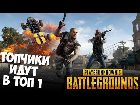PLAYERUNKNOWN'S BATTLEGROUNDS - ДУЭТ ТОПЧИКОВ
