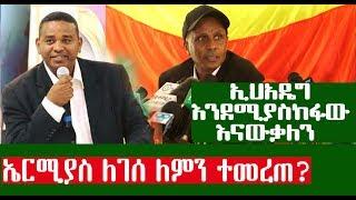 ኤርሚያስ ለገሰ መመረጥ የፖለቲካ እንድምታ ምንድን ነው ? | Ethiopia