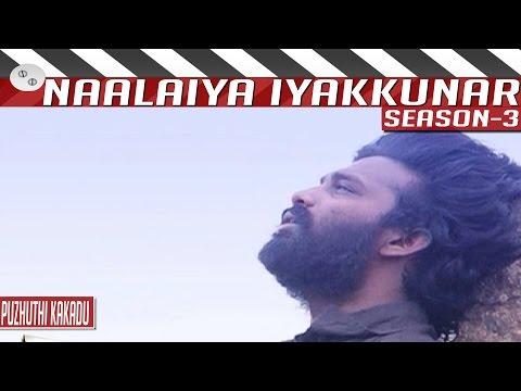 Puzhuthi-Kaadu-Tamil-Short-Film-by-Karthikeyan-Naalaiya-Iyakkunar-3