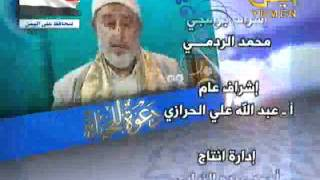 مسابقة القران (الفضائية اليمنية)