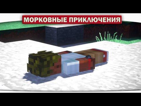 ч.01 ТРУПИК ДИЛЛЕРОНА!! - Морковные приключения (Minecraft Let's Play)