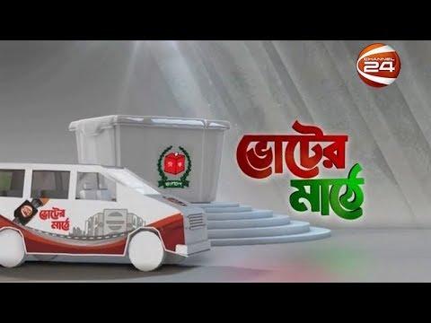 ভোটের মাঠে (Voter Mathe) |  নরসিংদী | 10 December 2018
