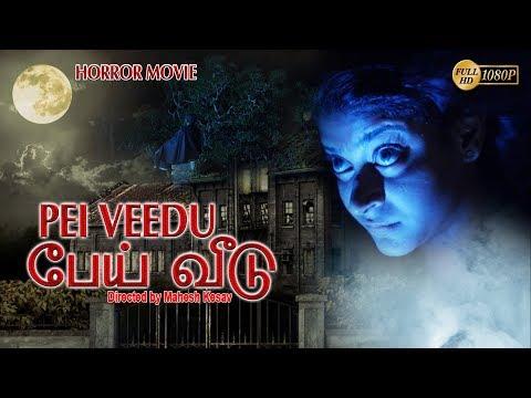 Latest Tamil Full Movie 2017   பேய் வீடு    Pei Veedu  Tamil Horror Comedy Movie   New Release 2017
