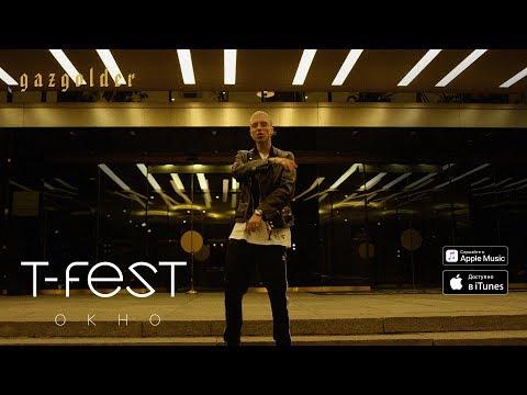 T-Fest - Окно (видео)