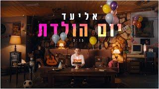 הזמר אליעד - סינגל חדש - יום הולדת