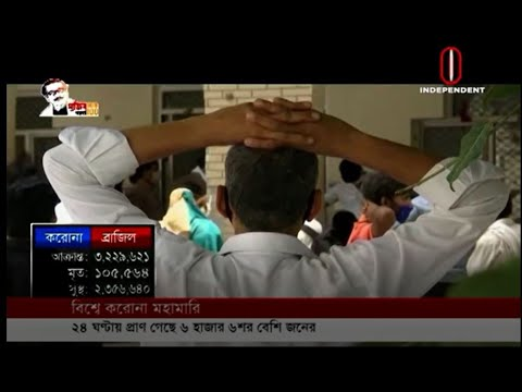 Corona epidemic situation in the world (14-08-2020) Courtesy: Independent TV